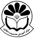 مرکز آموزش مدیریت دولتی